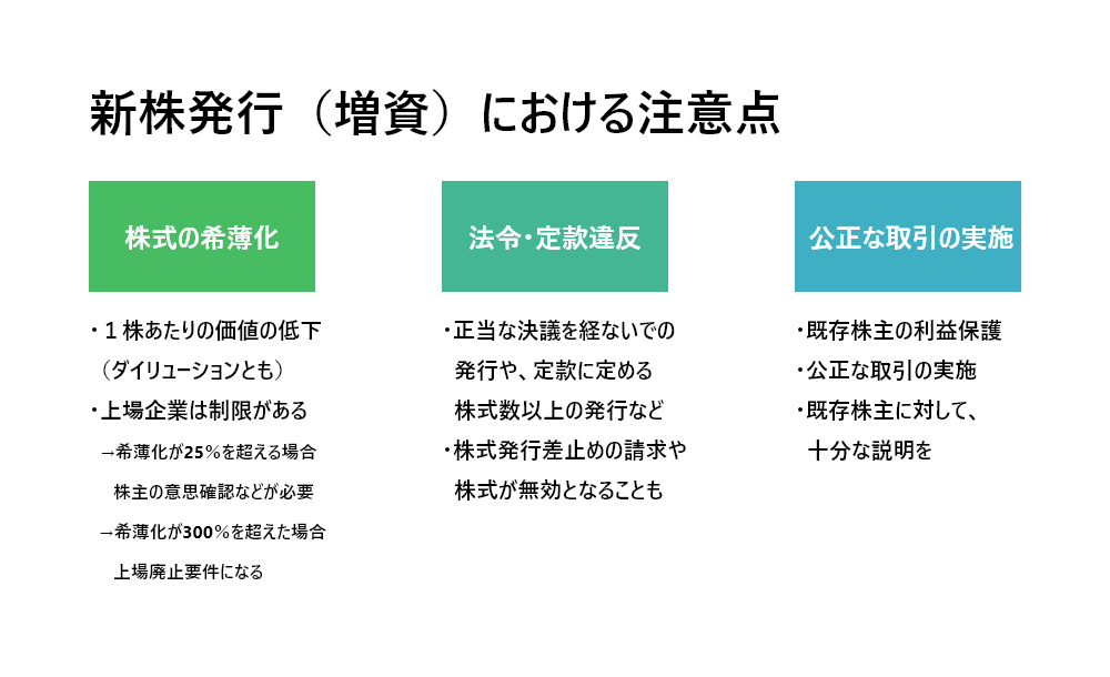 新株発行(増資)における注意点