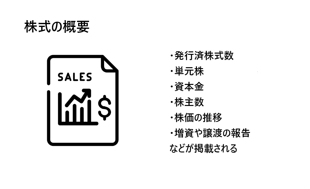 株主 構成 表