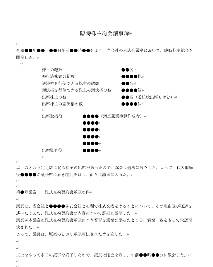 臨時株主総会議事録(株式交換承認)