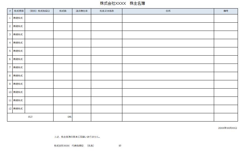株主名簿フォーマット