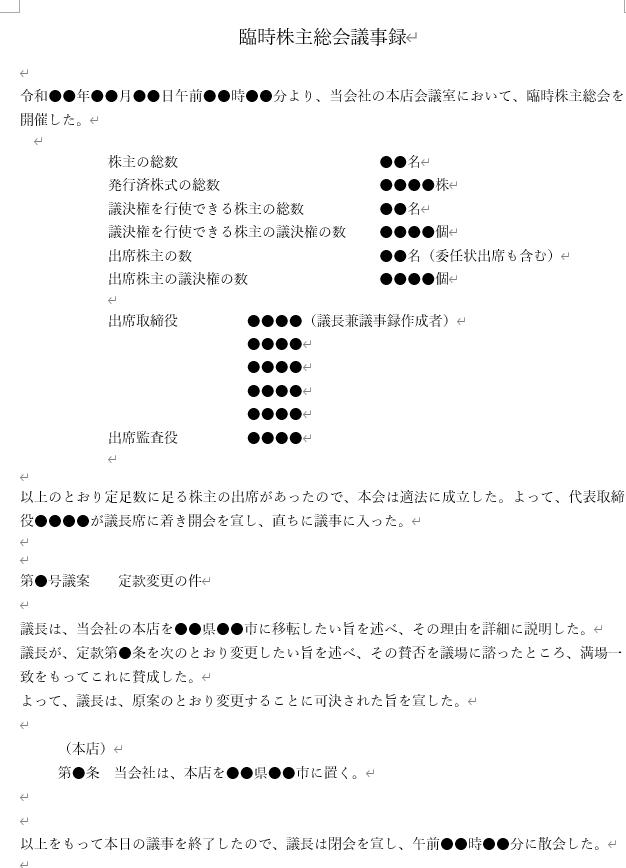 臨時総会議事録(本店所在地変更)