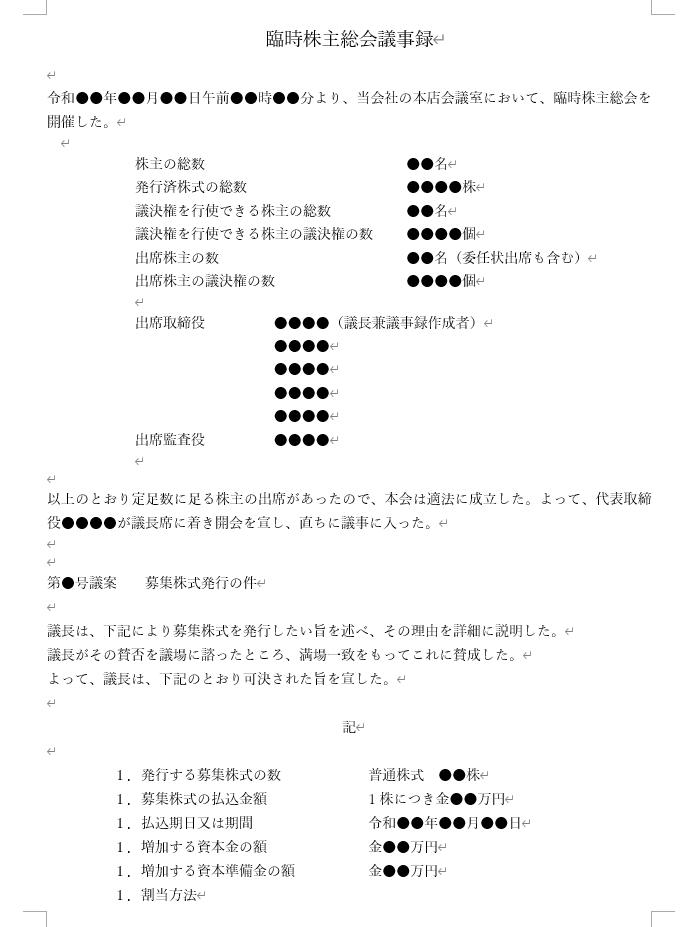 臨時株主総会議事録(募集株式発行).png