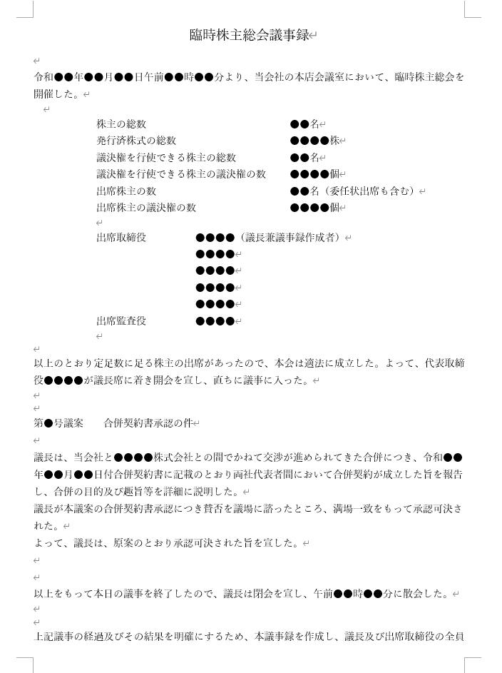 臨時株主総会議事録(合併承認)
