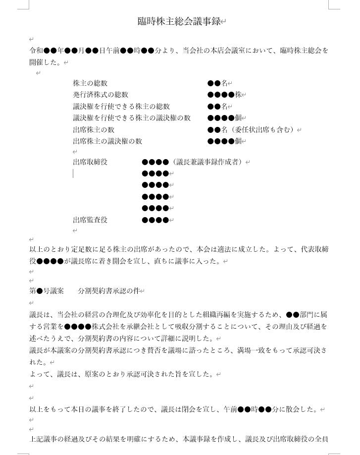 臨時株主総会議事録(会社分割承認)