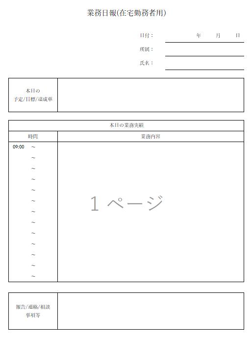 業務日報(在宅勤務者用).png