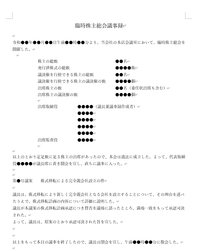 臨時株主総会議事録(株式移転承認).png