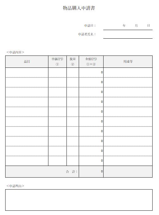 物品購入申請書フォーマット