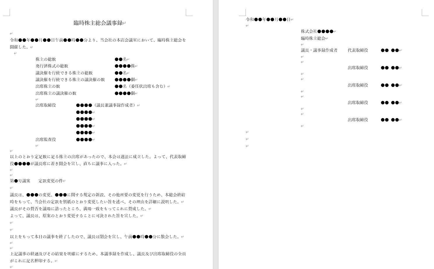 臨時株主総会議事録(定款変更).png