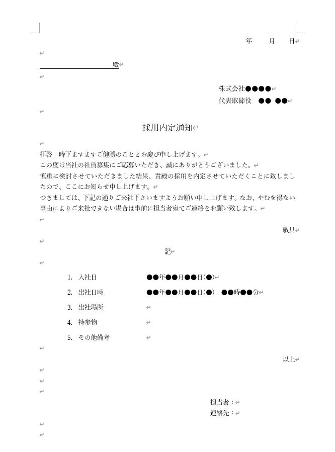 採用内定通知書フォーマット