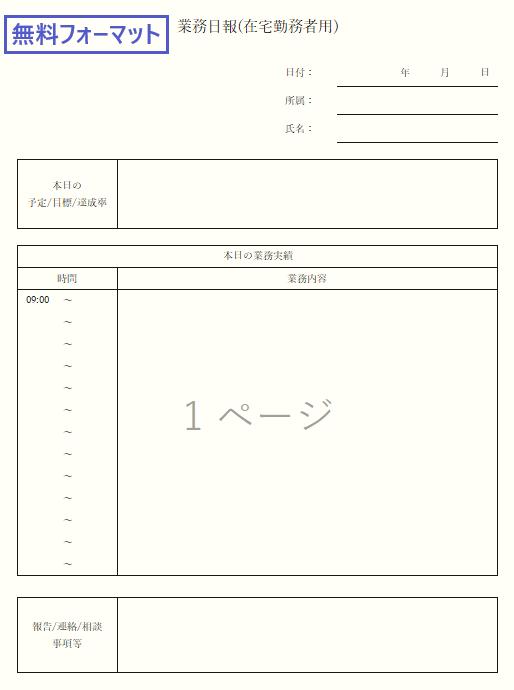 日報 テンプレート.png