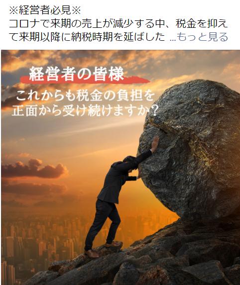 重課税の負担(岩).png