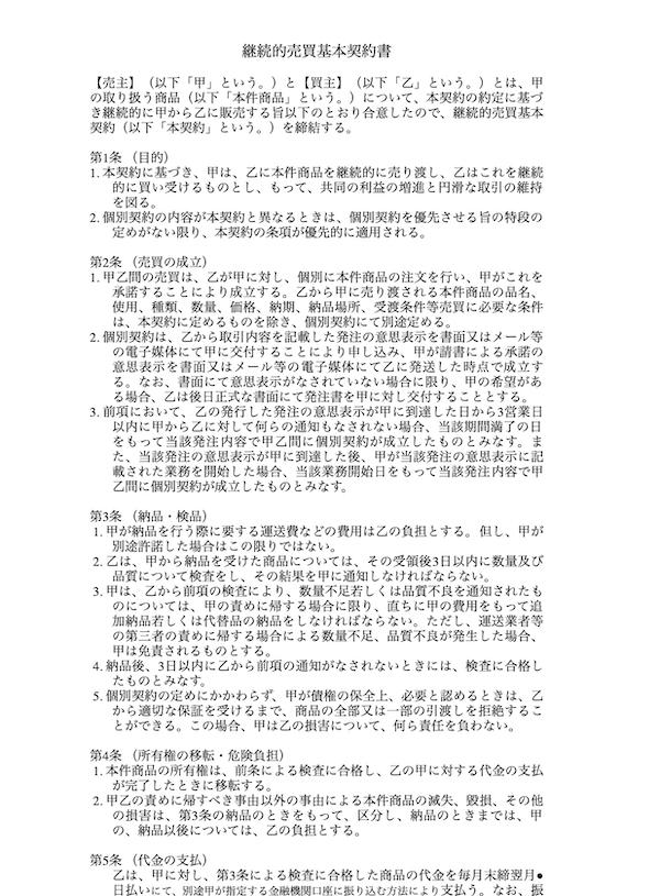 無料】継続的売買基本契約書のひな形(売り手側有利)│民法改正対応済 ...